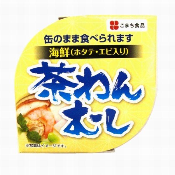 画像1: 海鮮 茶わんむし