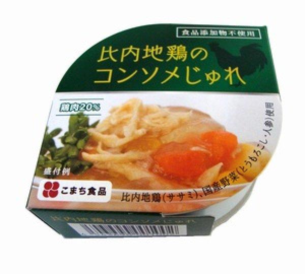 画像1: 無添加 比内地鶏のコンソメじゅれ【缶詰】