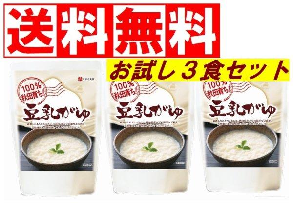 画像1: 【クリックポスト便で全国送料無料】 豆乳がゆ(3袋)セット