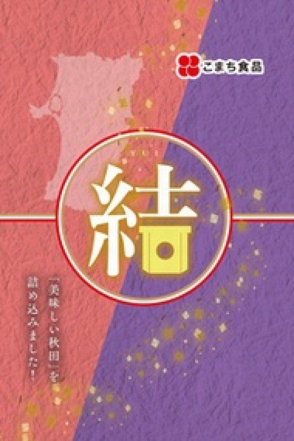 画像2: 美味しい秋田の缶詰ギフト 6缶セット【結】(ゆい)