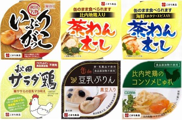 画像3: 美味しい秋田の缶詰ギフト 6缶セット【結】(ゆい)
