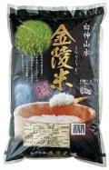 白神山水 金陵米 5kg